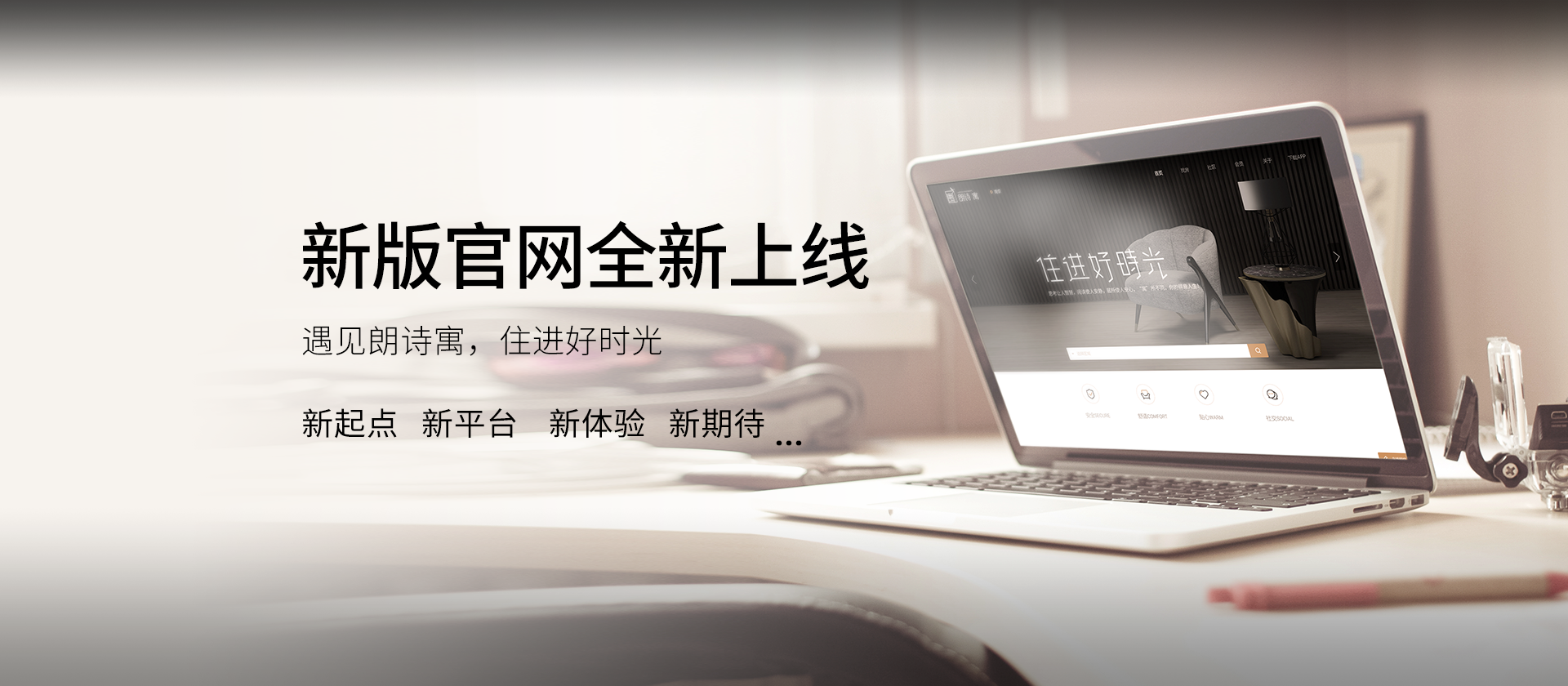 新官网上线